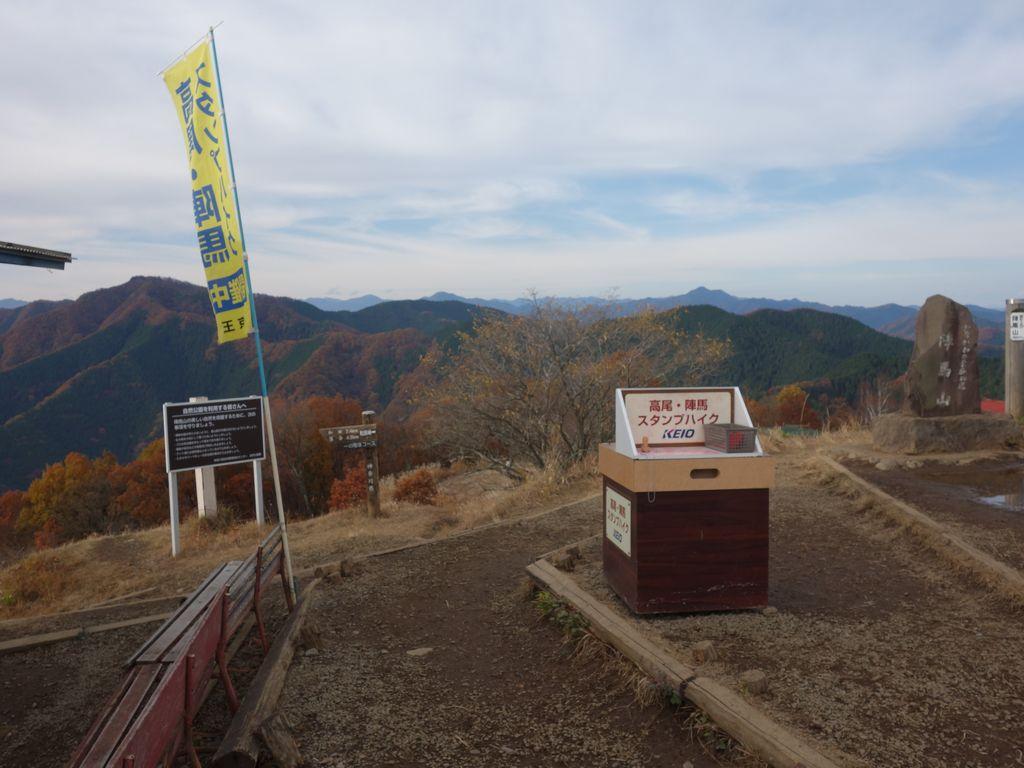 陣馬山山頂のスタンプ台