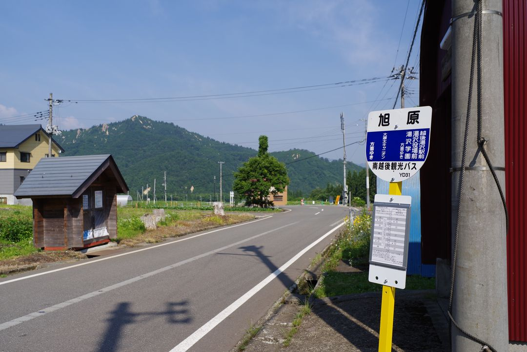 旭原バス停