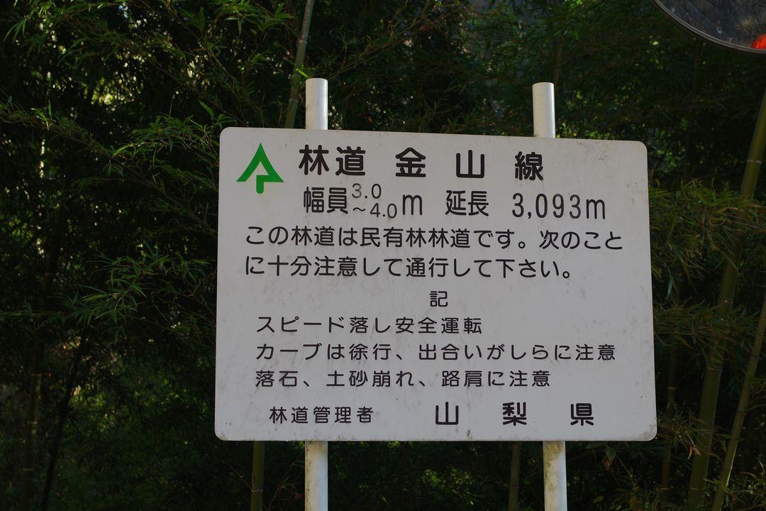 171125雁ヶ腹擦山_010