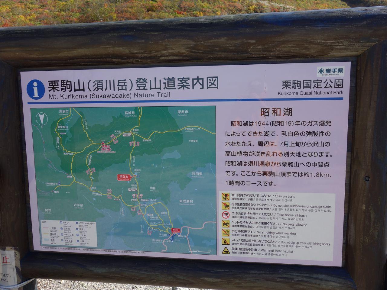 昭和湖の案内板
