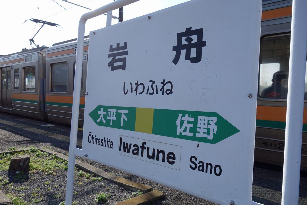 JR岩船駅