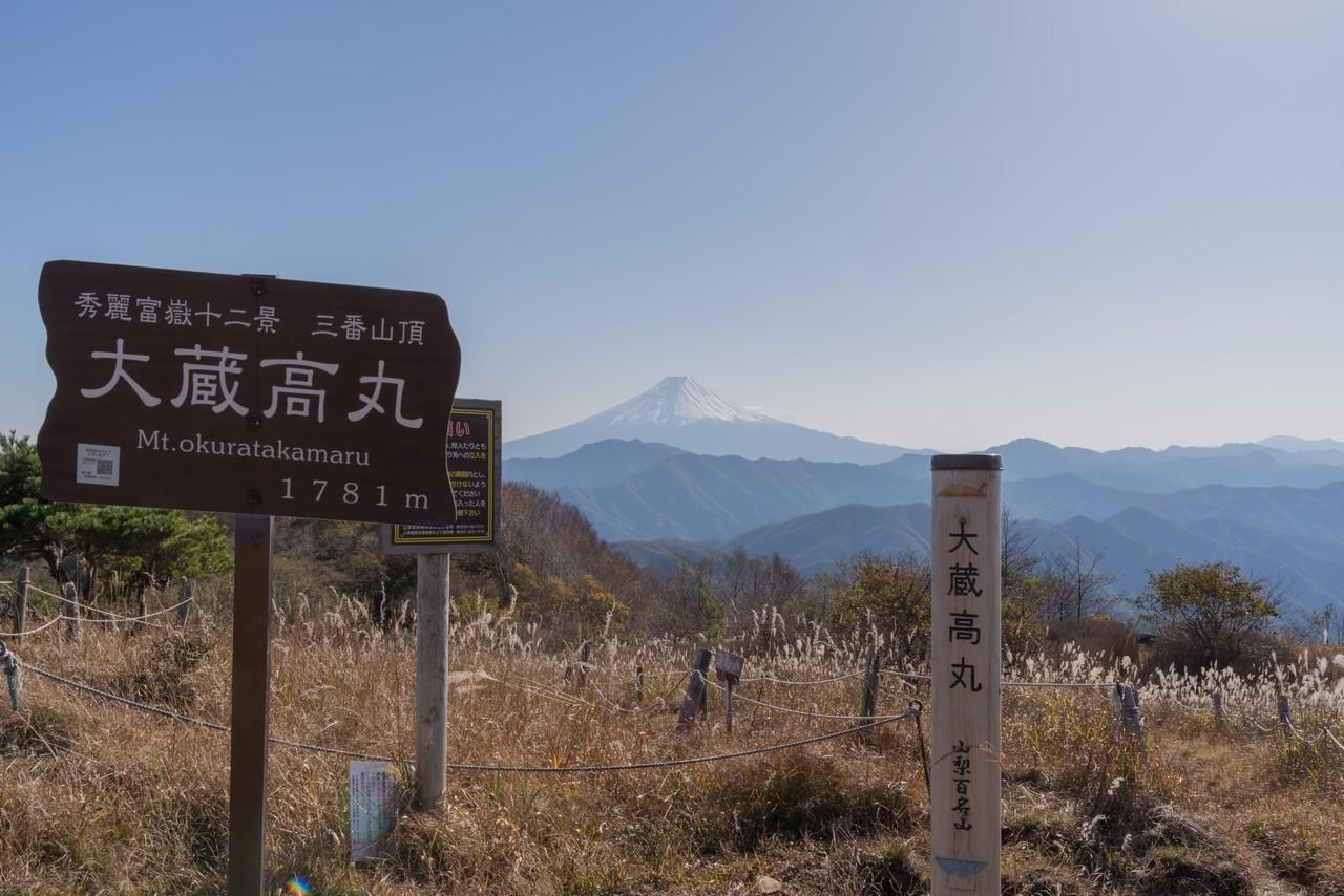 大蔵高丸の山頂