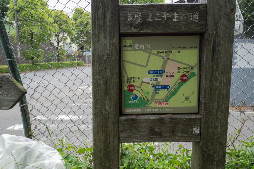 多摩よこやま道に掲げられた道案内図