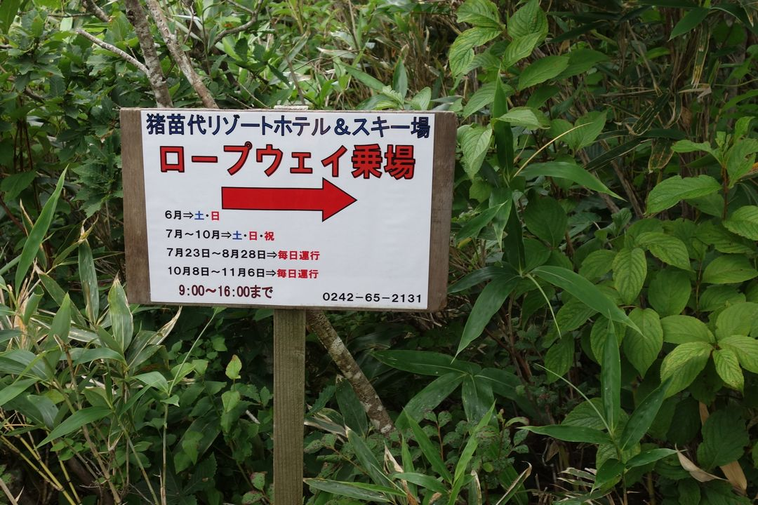 160811磐梯山_061