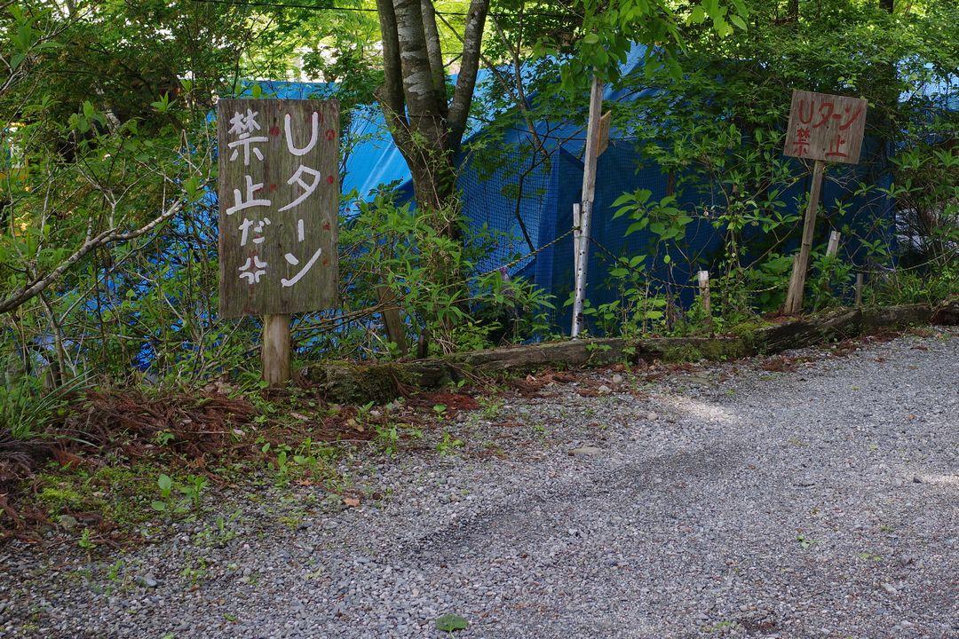 白石オートキャンプ場のUターン禁止の看板