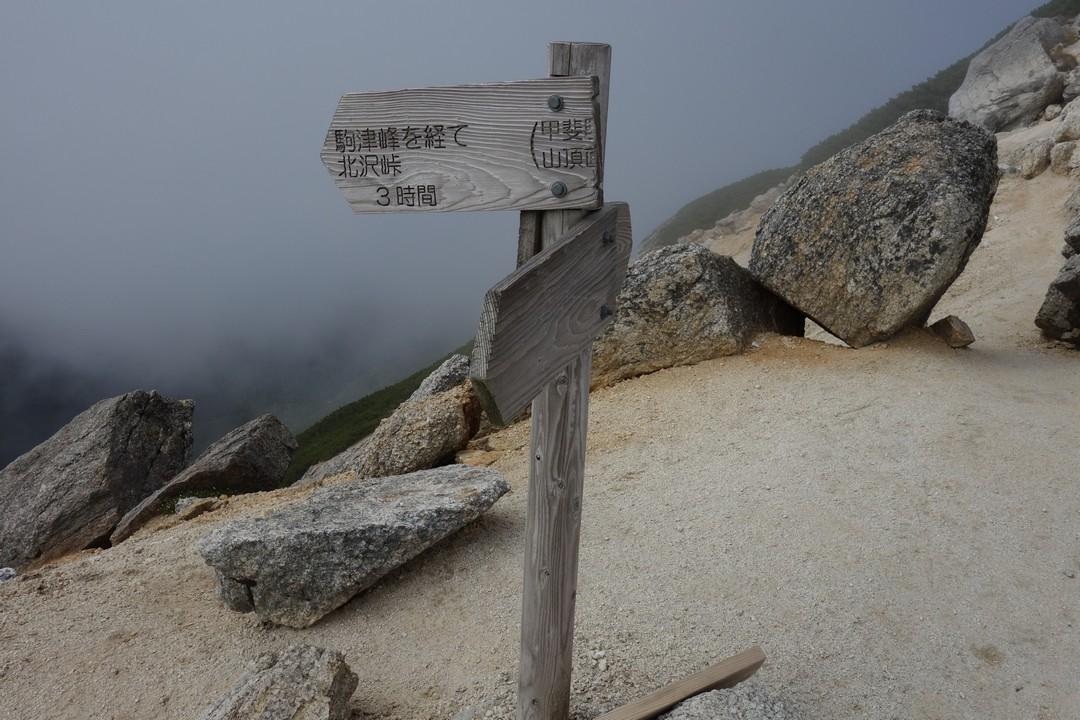 160904甲斐駒ヶ岳_057