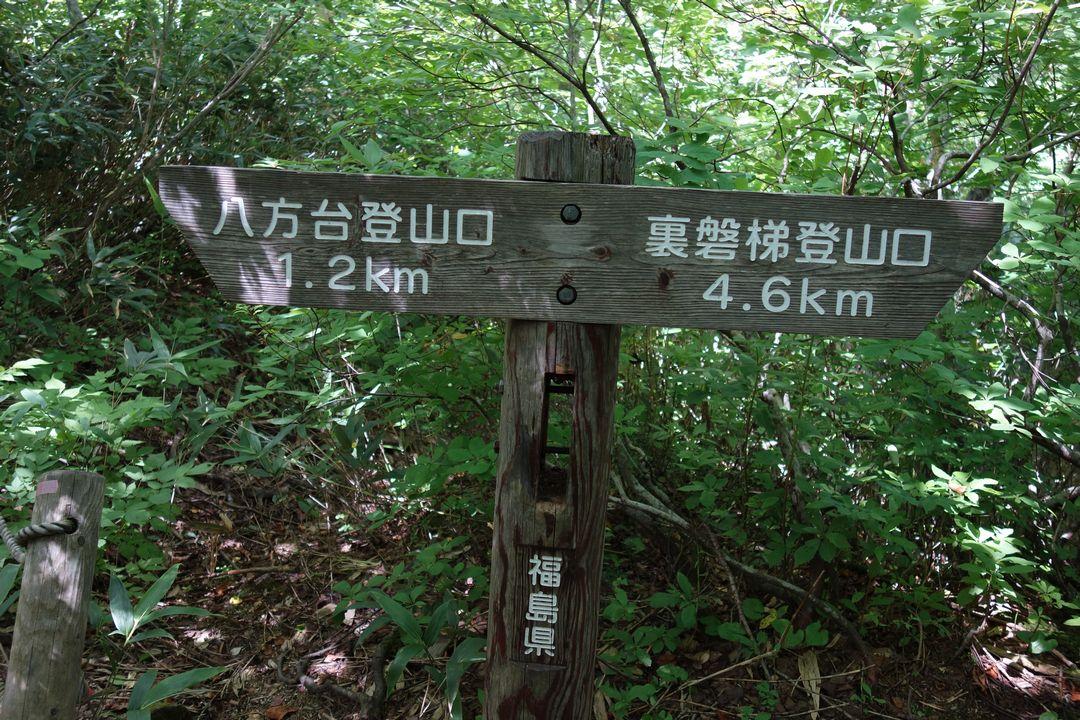 160811磐梯山_029