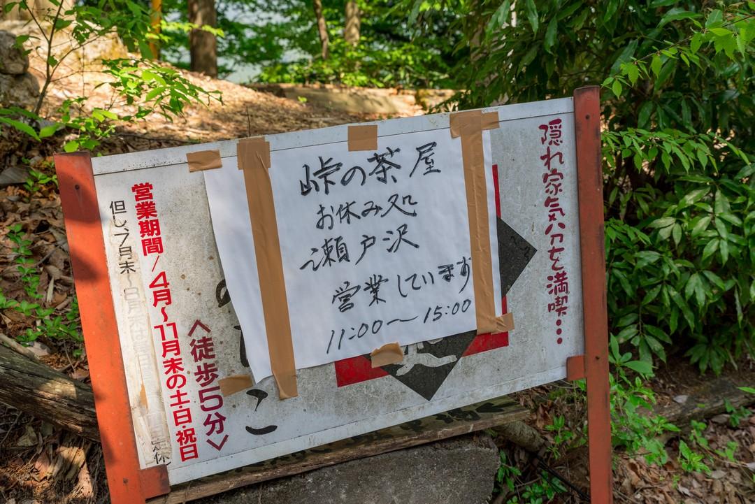 190512浅間嶺_049