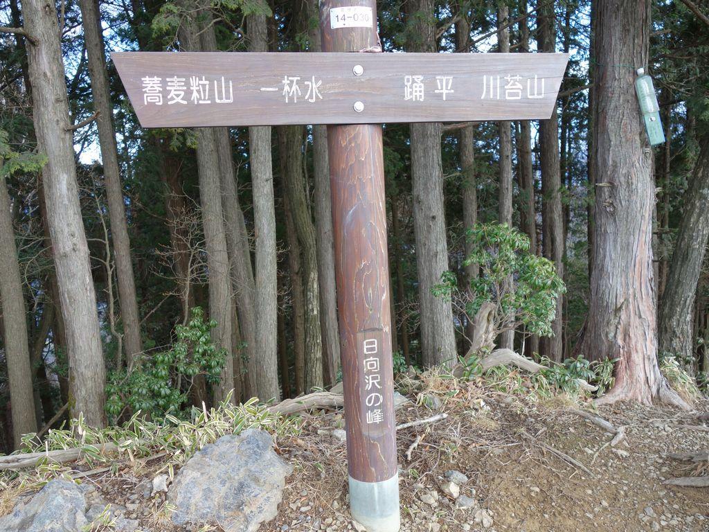 日向沢ノ峰