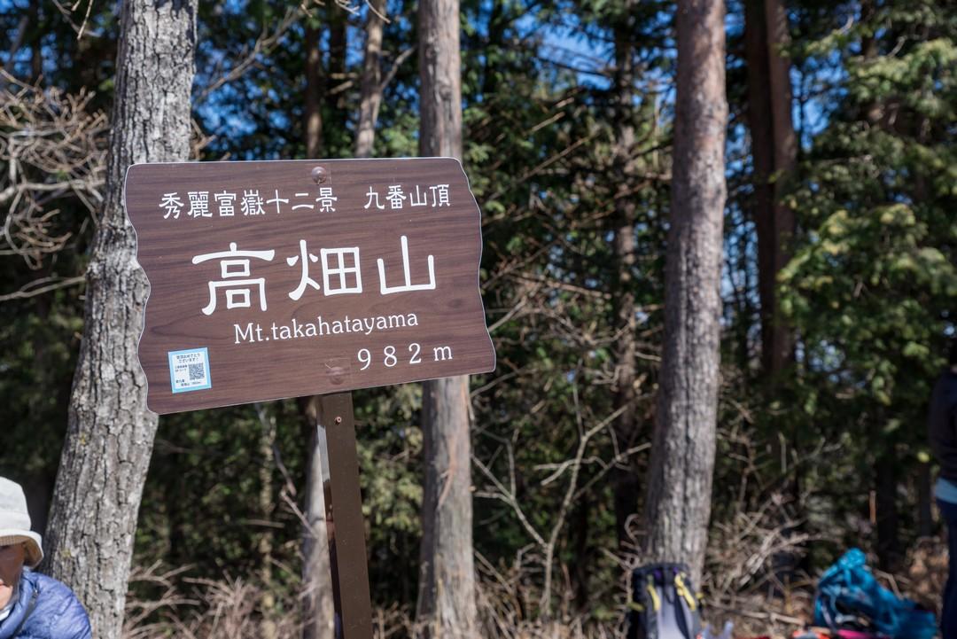 190324倉岳山_040