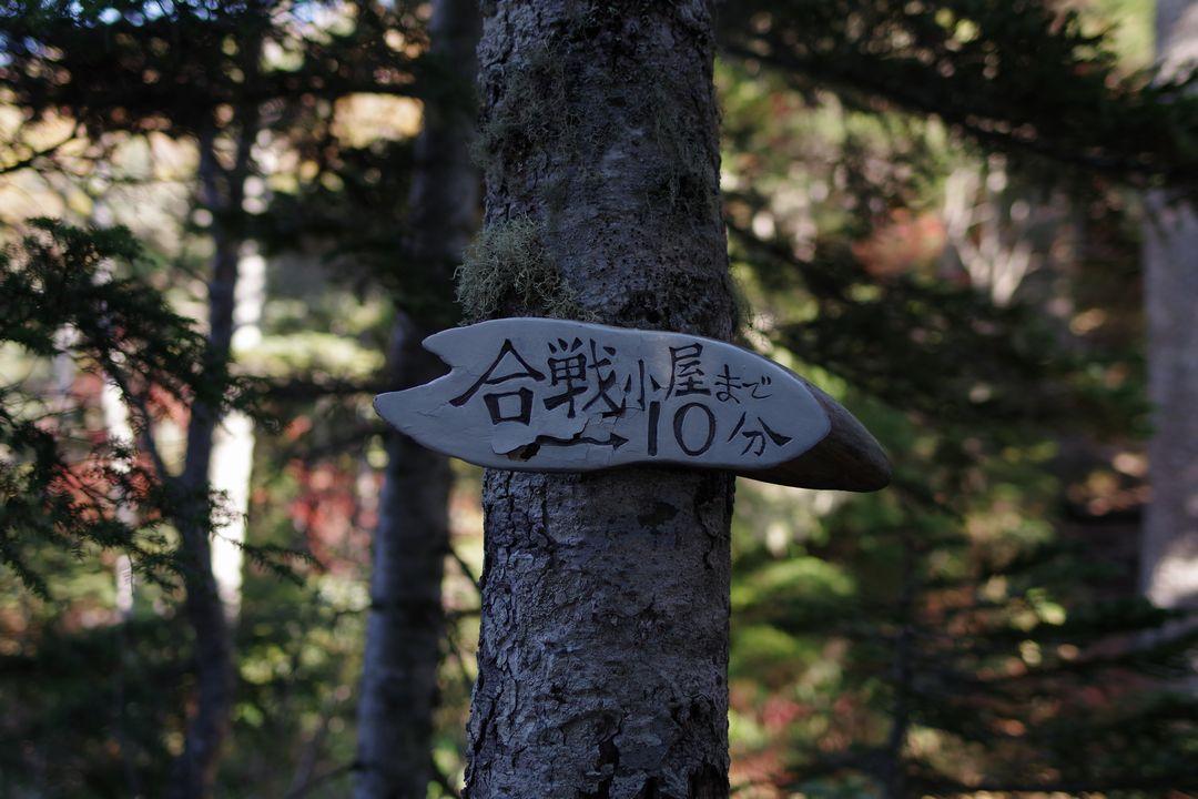 合戦尾根のスイカが描かれた標識