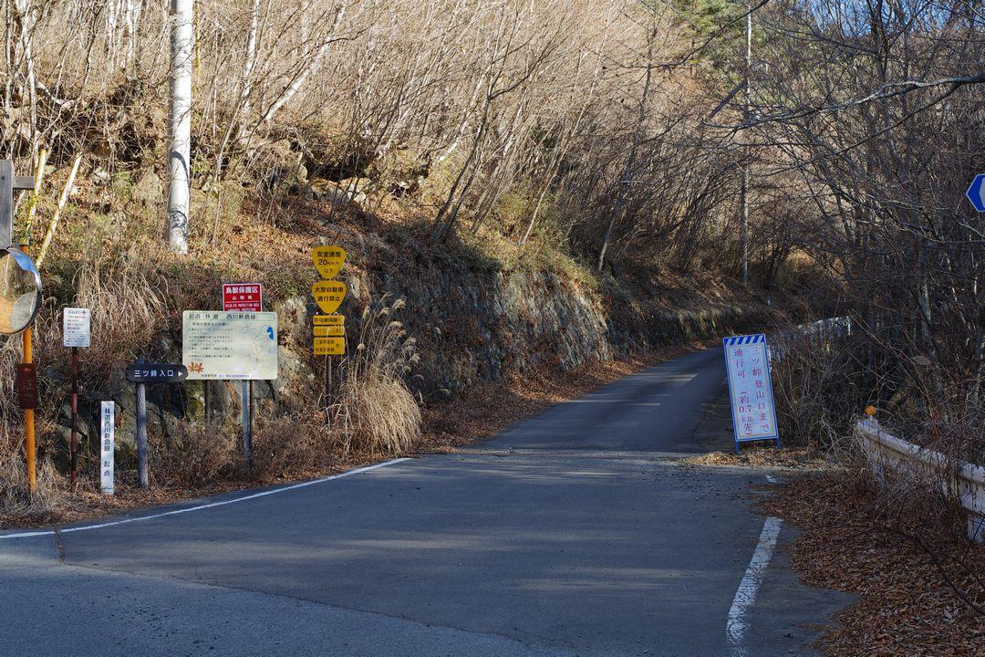 三ッ峠山の登山口