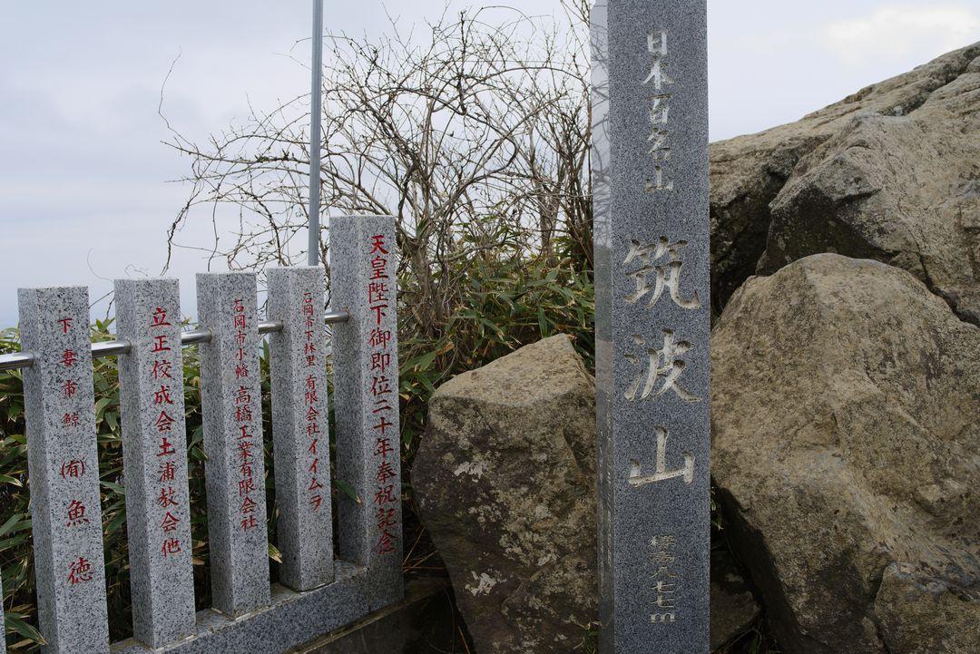 筑波山 女体山の山頂