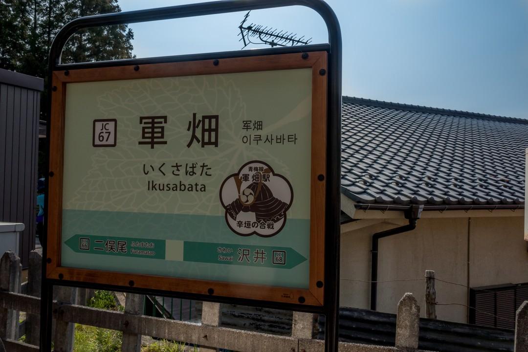 190407青梅丘陵_006