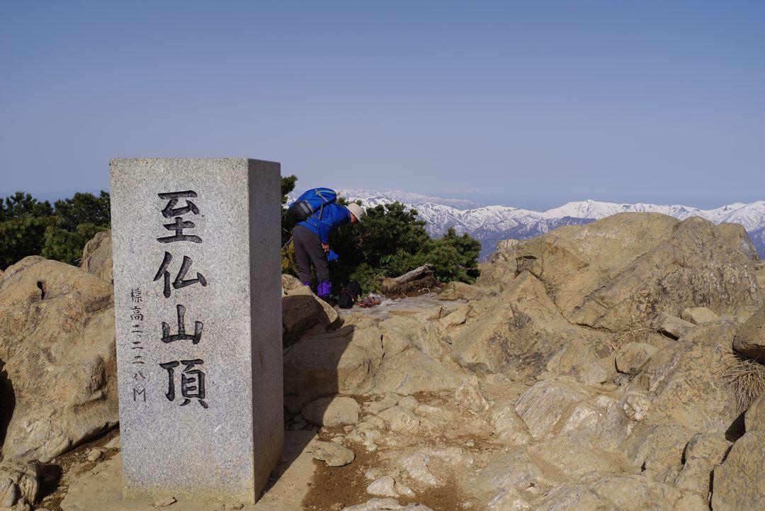至仏山の山頂標識