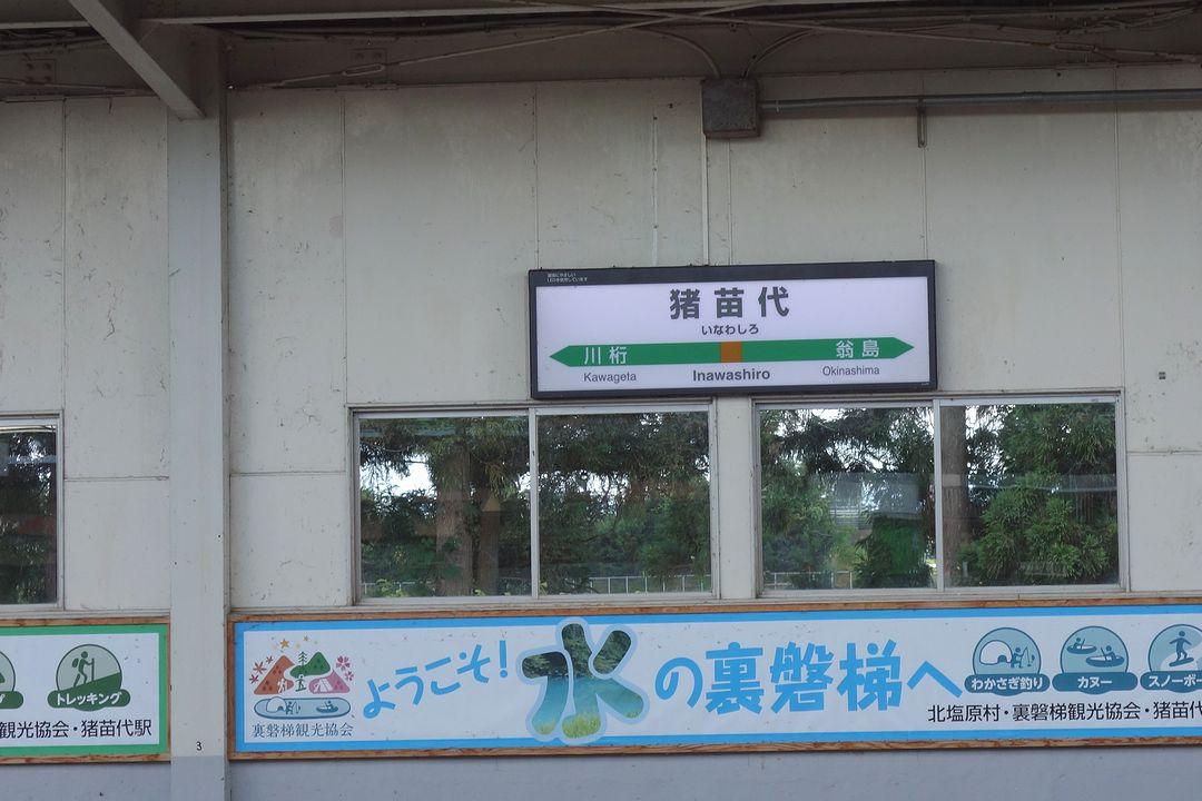 JR猪苗代駅