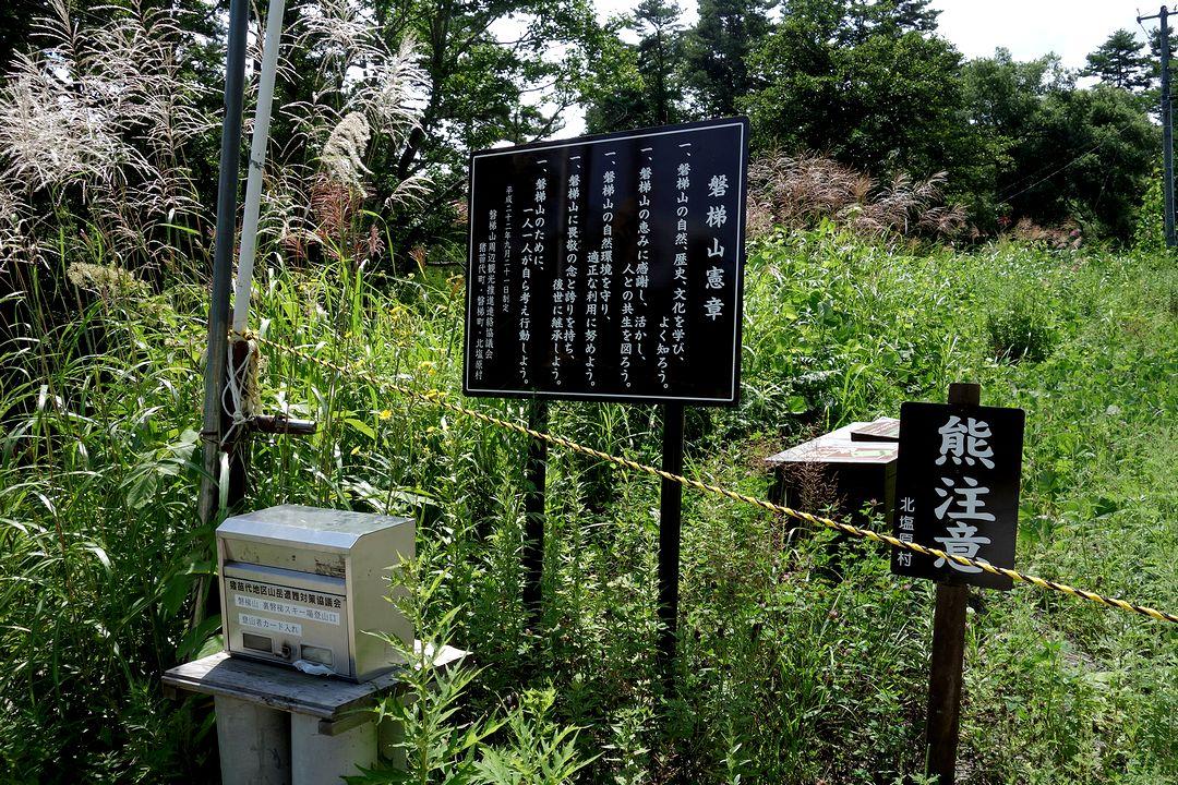 160811磐梯山_013