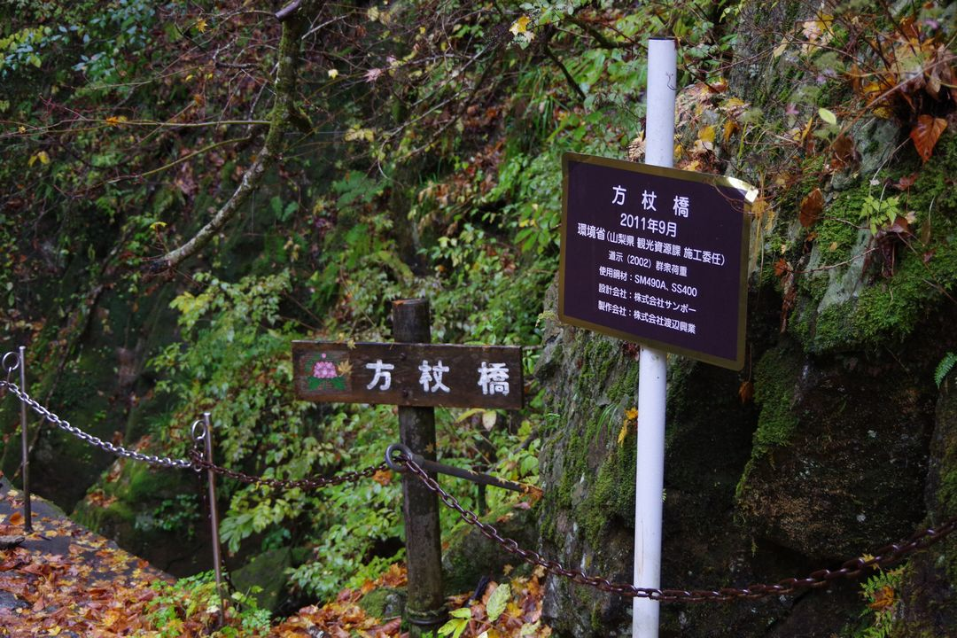 171029西沢渓谷_057