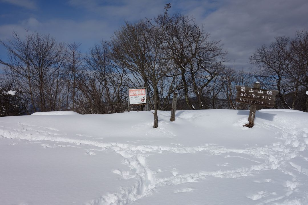 積雪した扇山の山頂