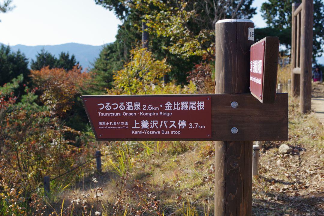 171105御岳山_084