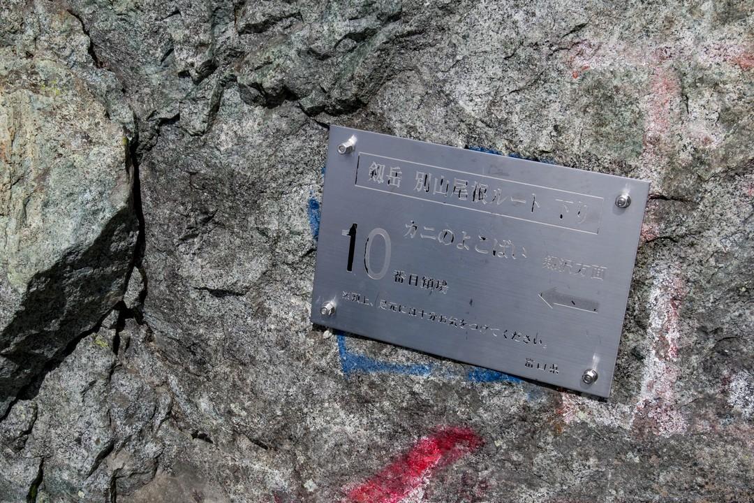190727剱岳_086