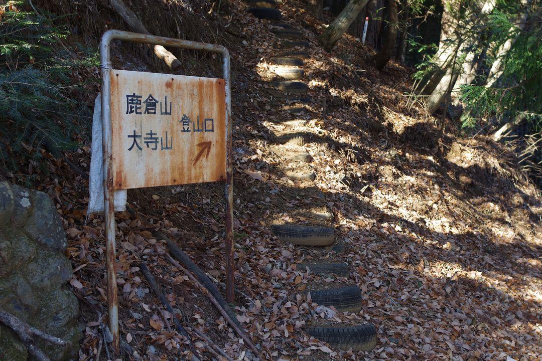 大寺山の登山口