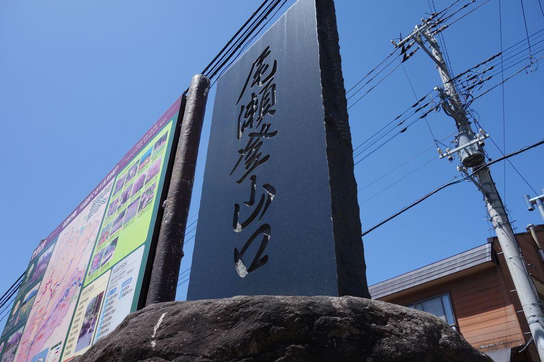 鳩待峠バス連絡所にある尾瀬登山口の石碑
