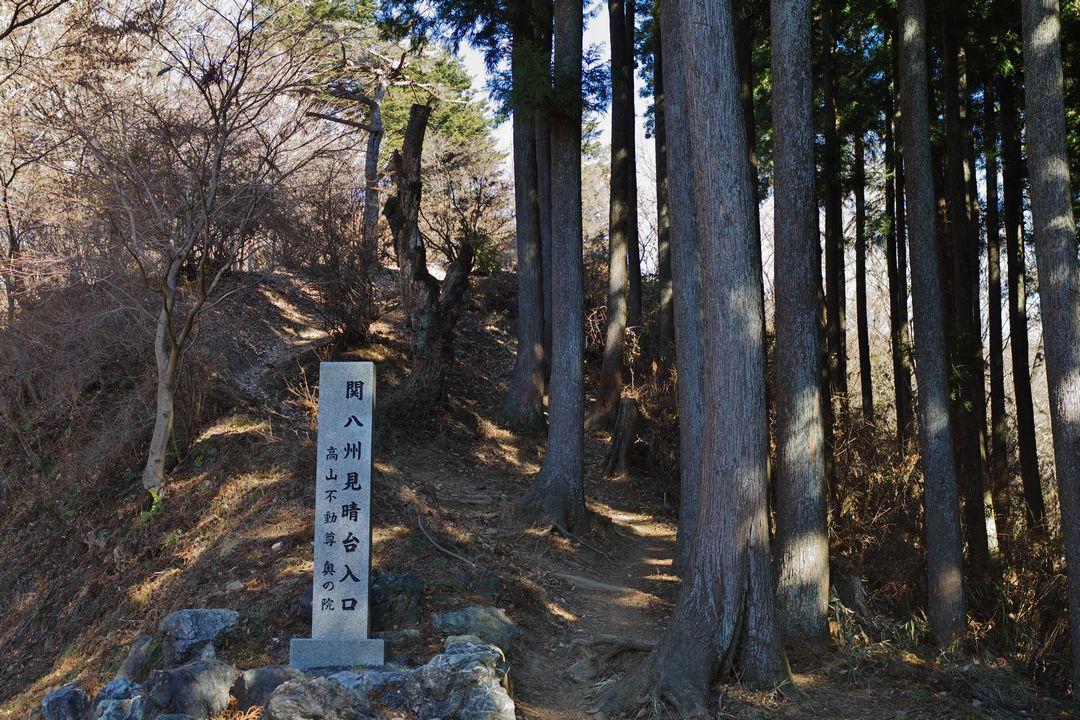 関八州見晴台の入り口