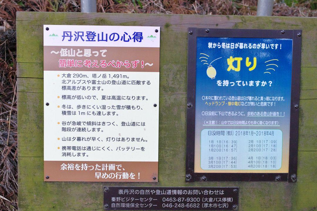 180212丹沢山_011