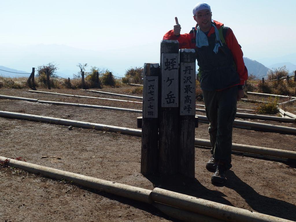 蛭ヶ岳の山頂にて記念撮影