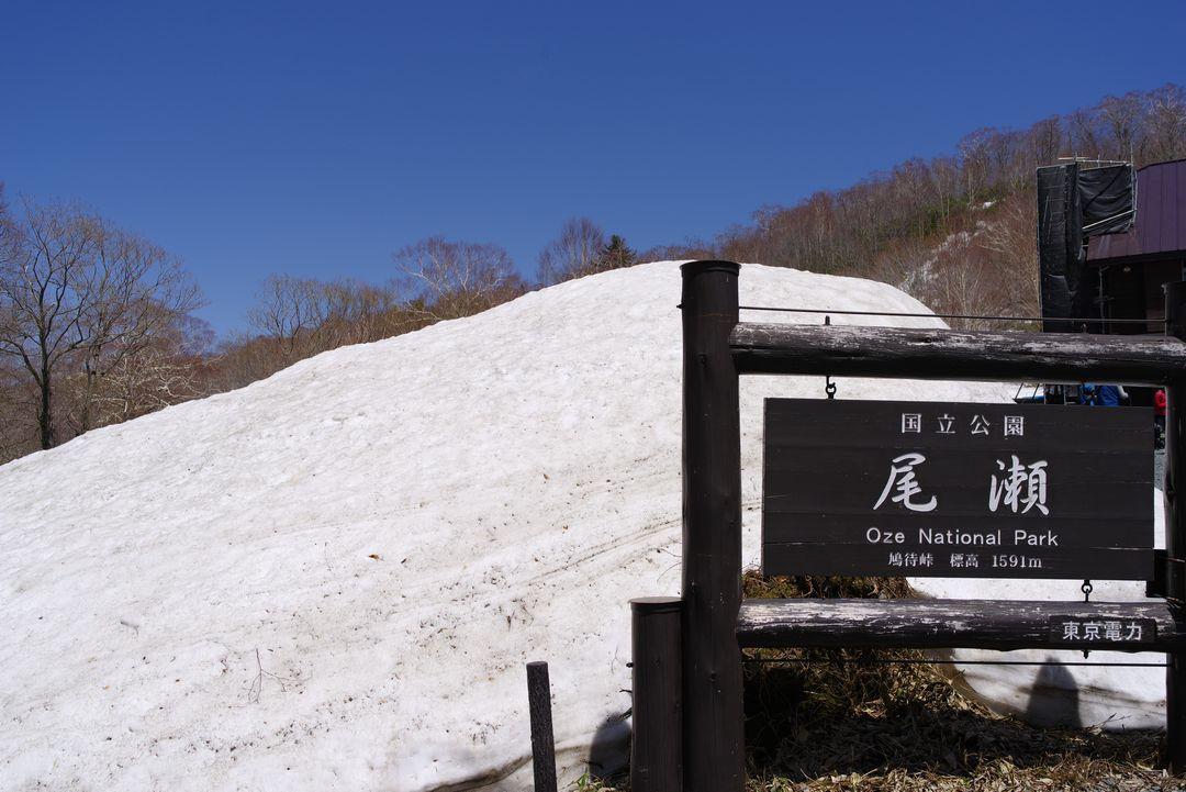 鳩待峠にある尾瀬の看板