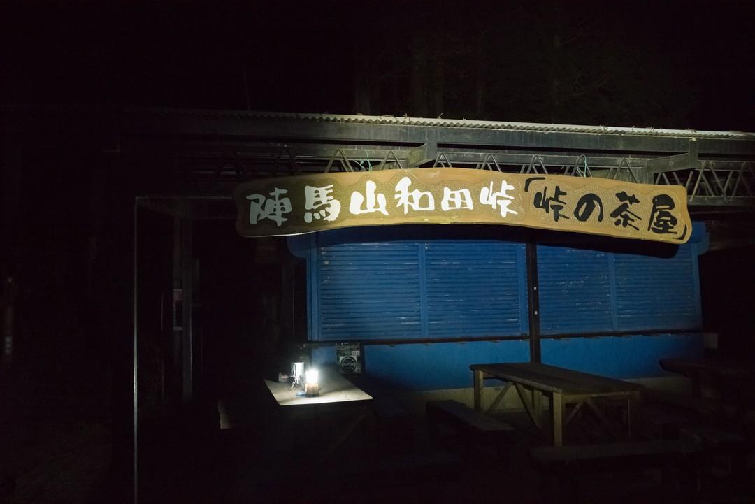 和田峠の茶屋