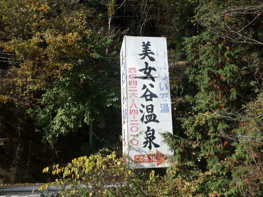 美女谷温泉の看板