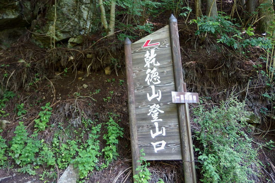 150802乾徳山_007