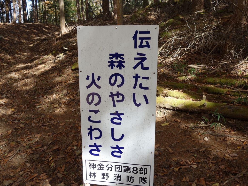 161106黒川鶏冠山_024