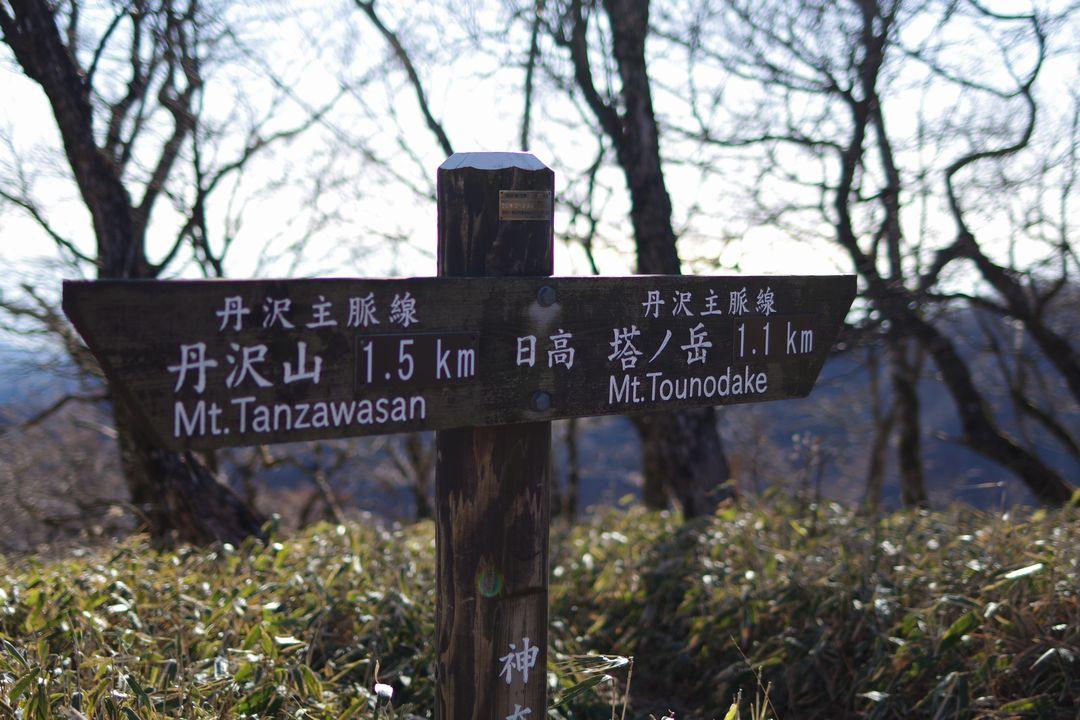 171230蛭ヶ岳_052