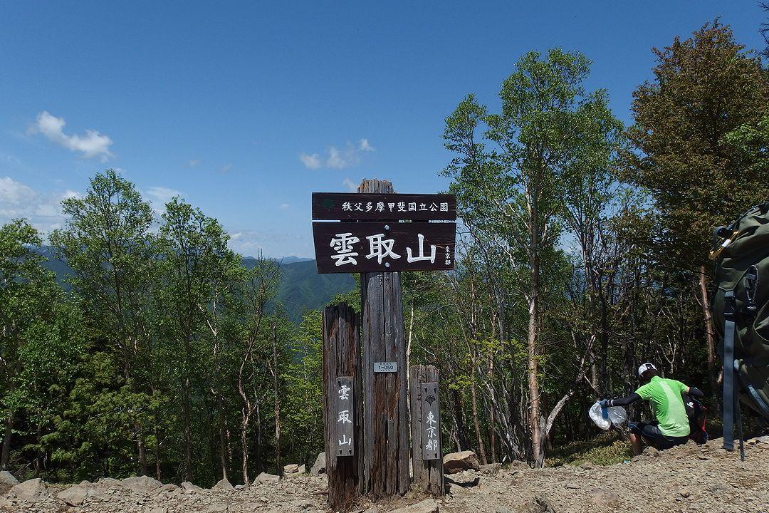 150530雲取山_042