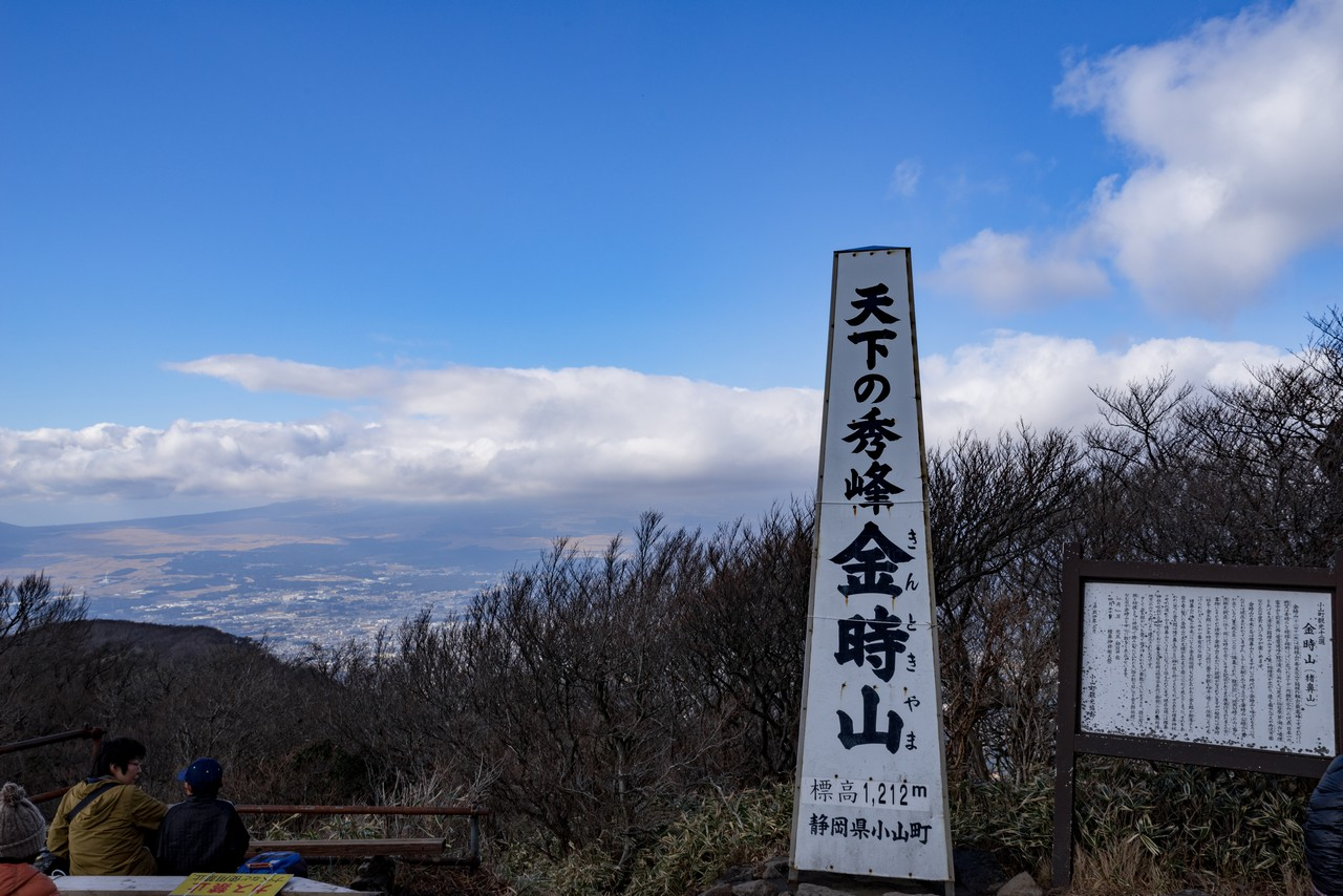 金時山の山頂