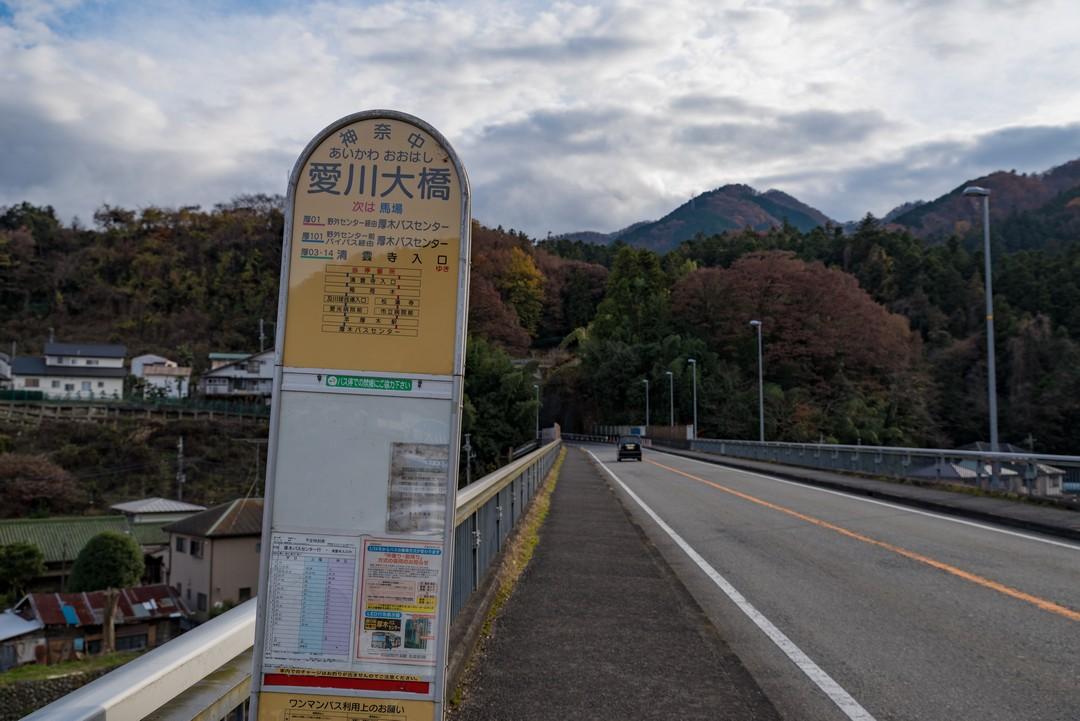 愛川大橋バス停