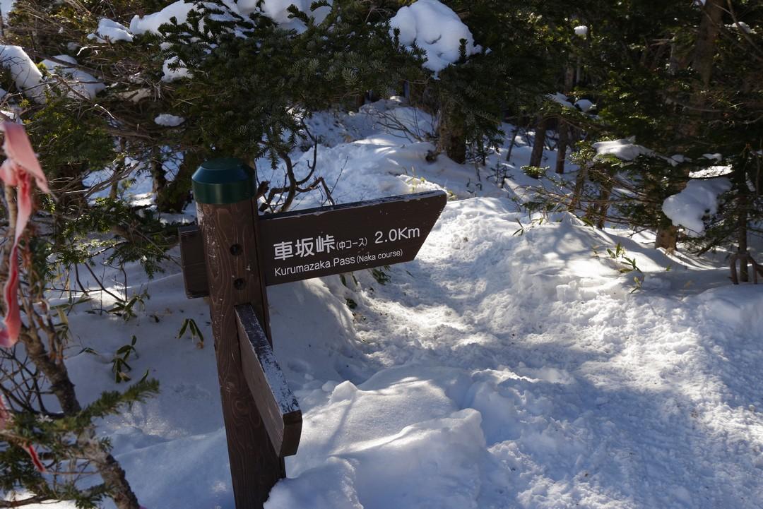 190113浅間山_096