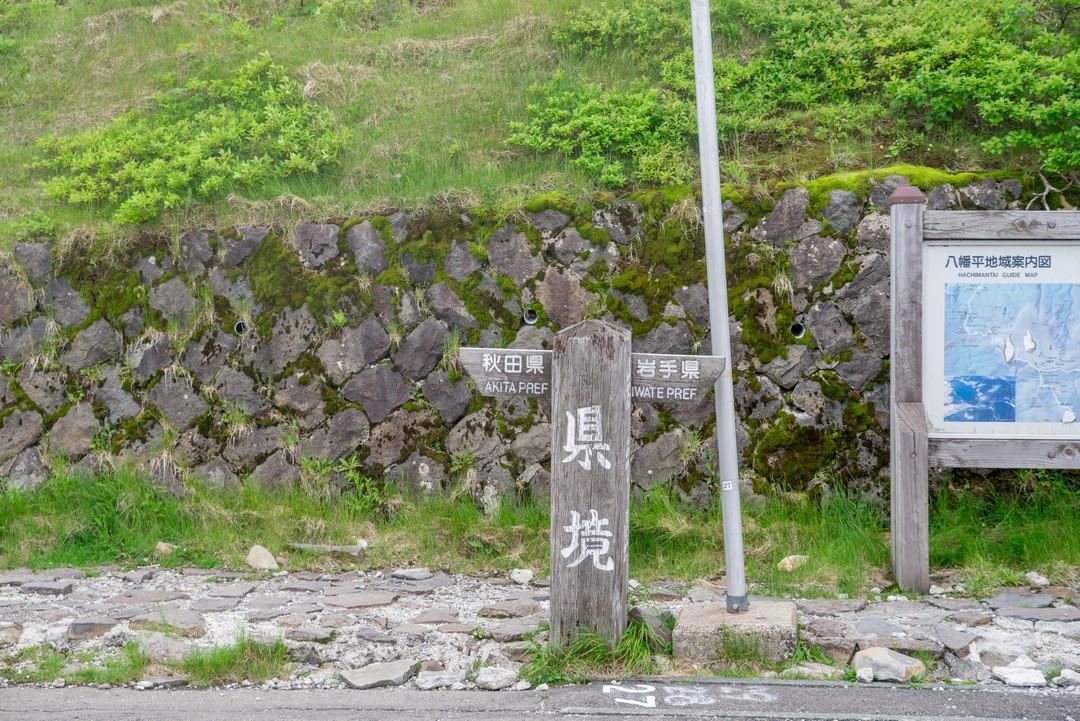 190706八幡平_080