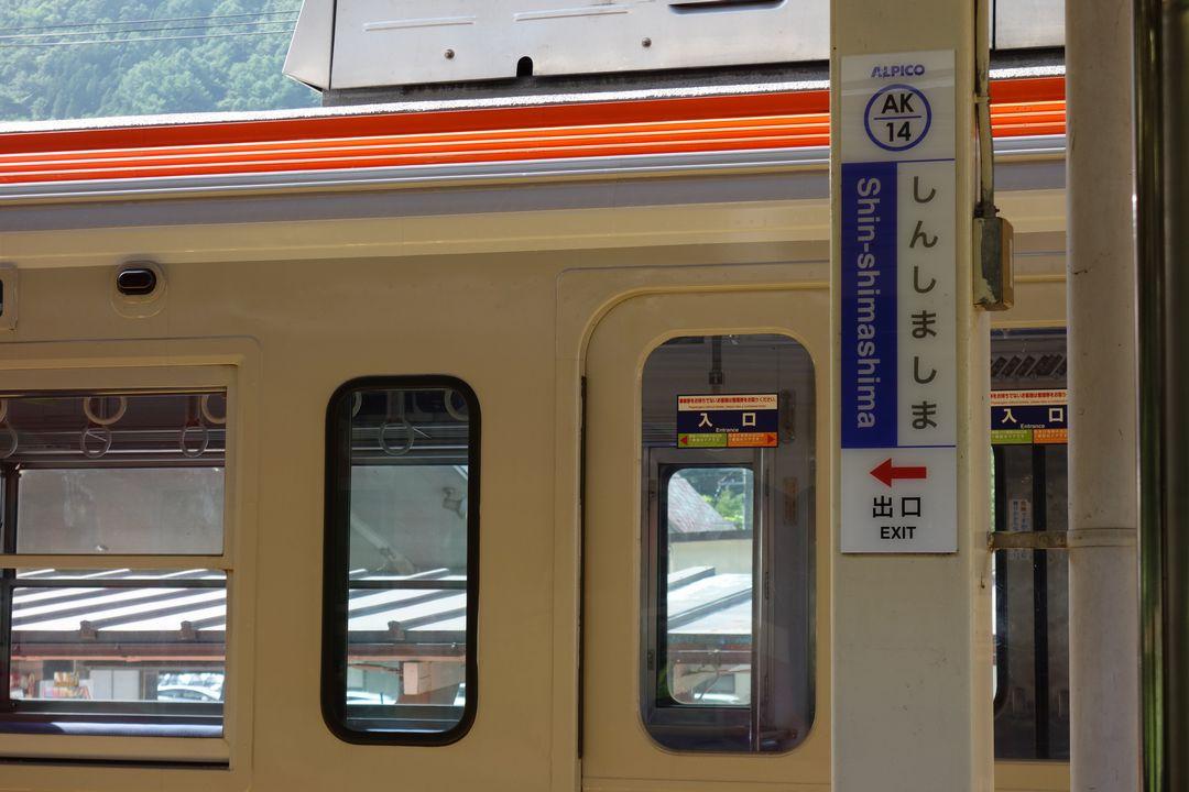 新島々駅の駅名プレート