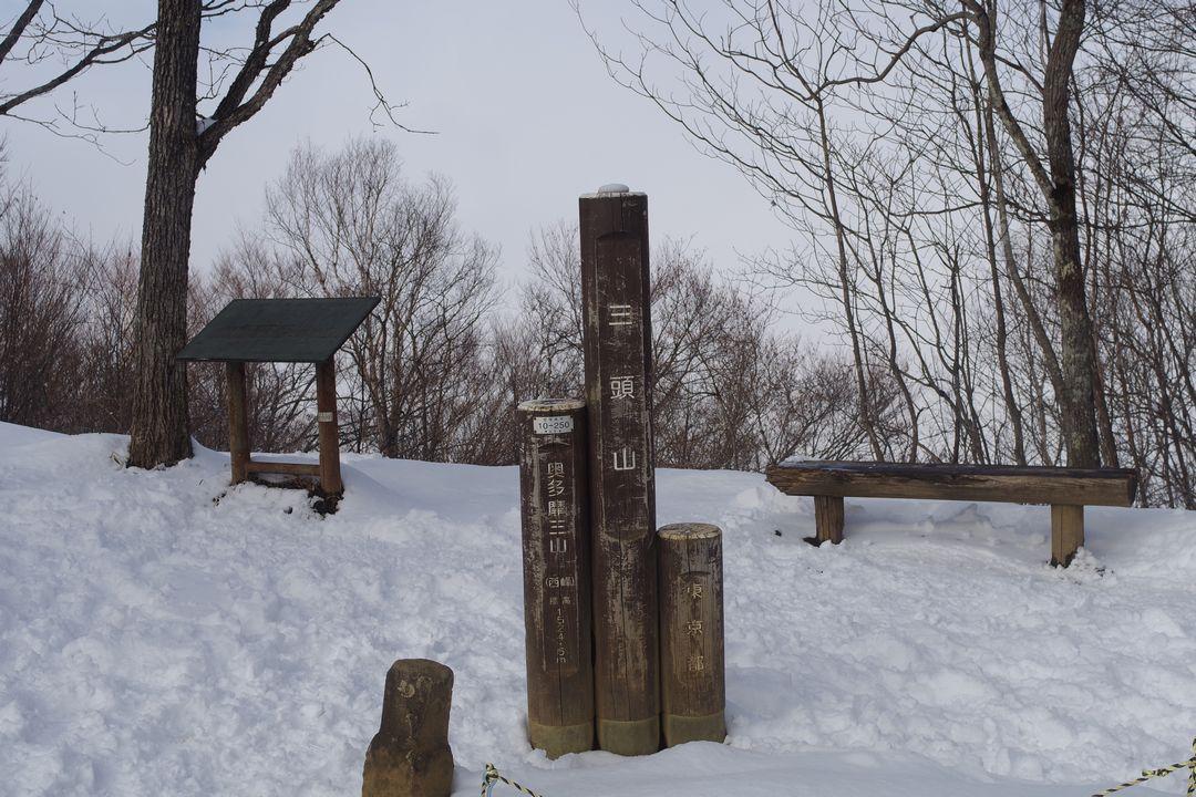 積雪時の三頭山山頂
