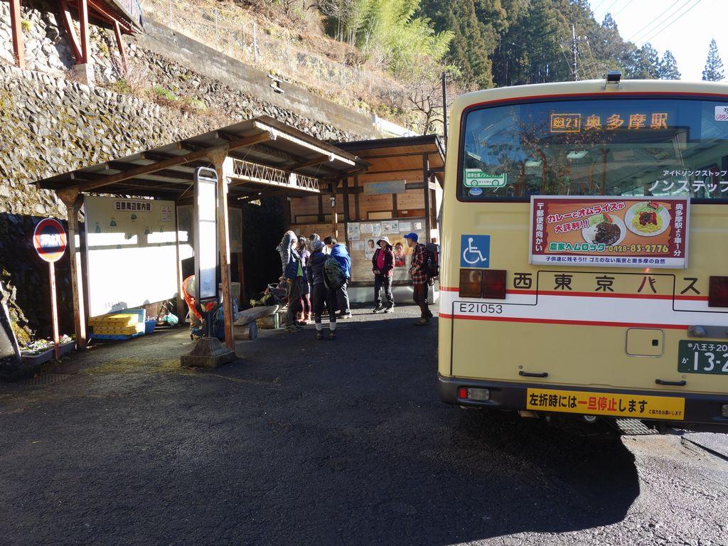 東日原バス停に降り立つ登山者