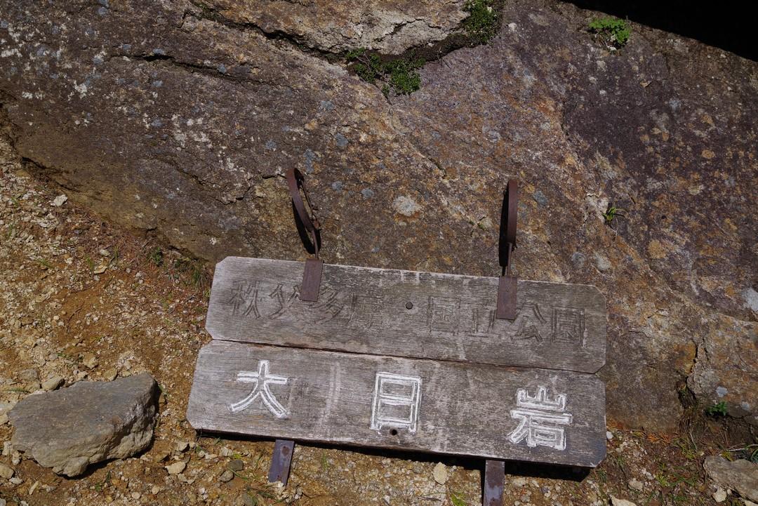 180909金峰山_060