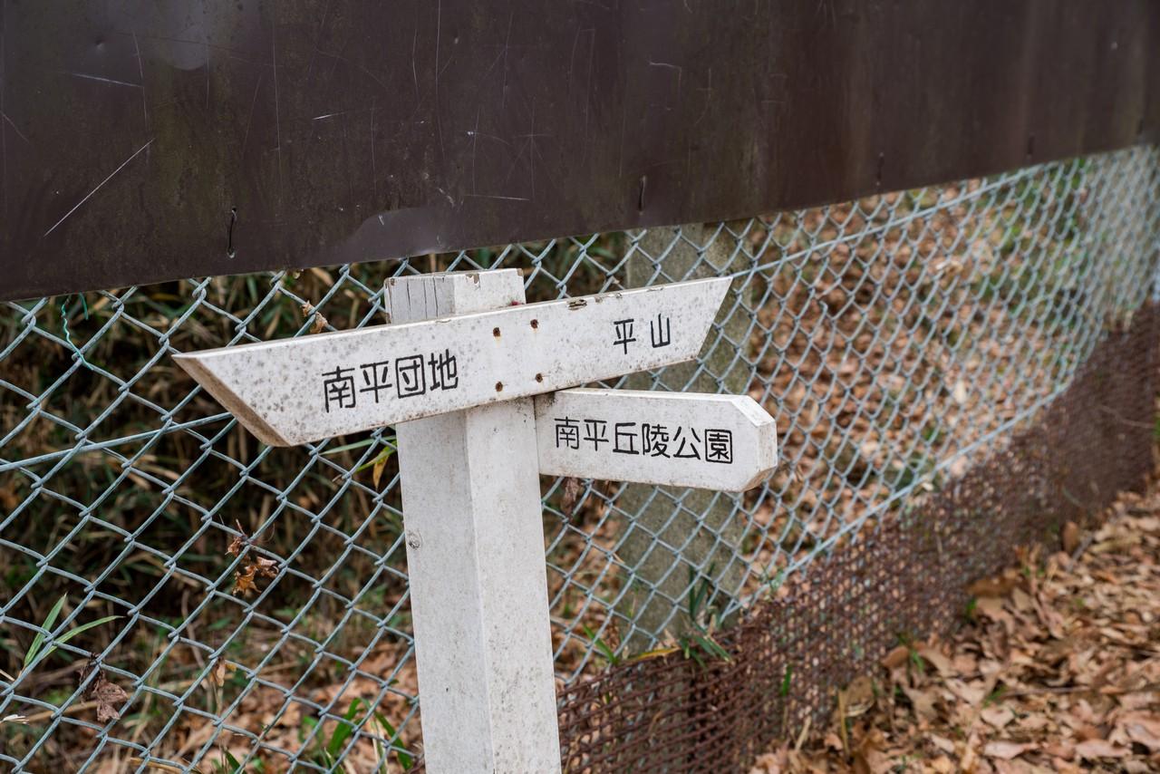 200328七生丘陵_067