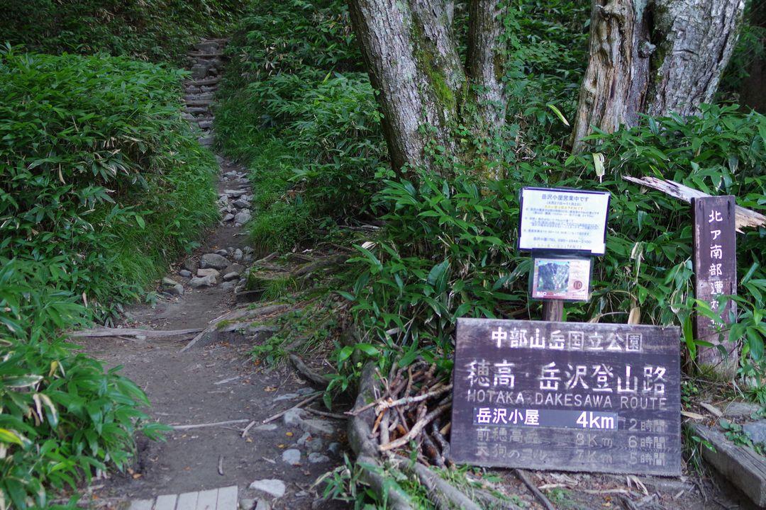 上高地 岳沢登山口9