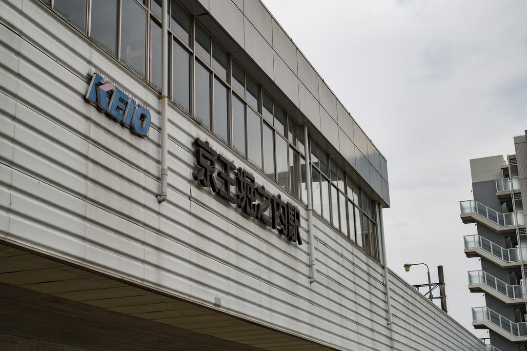 京王堀之内駅