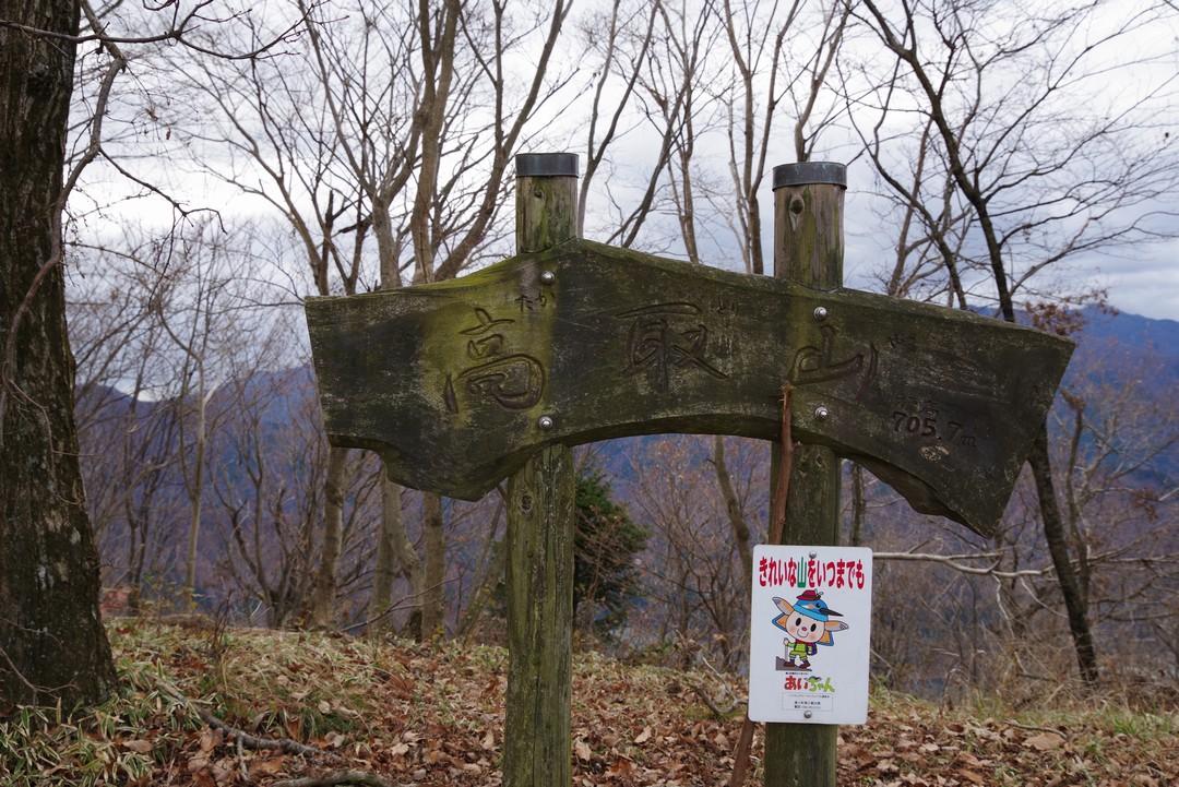 高取山の山頂標識