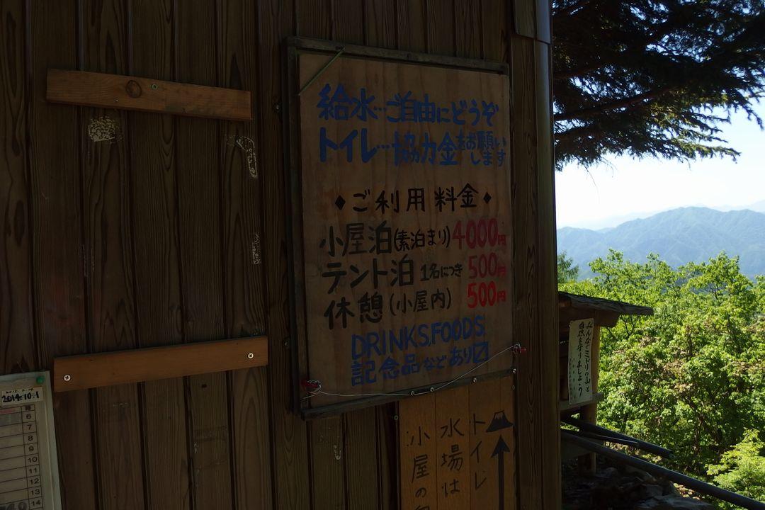 150530雲取山_016
